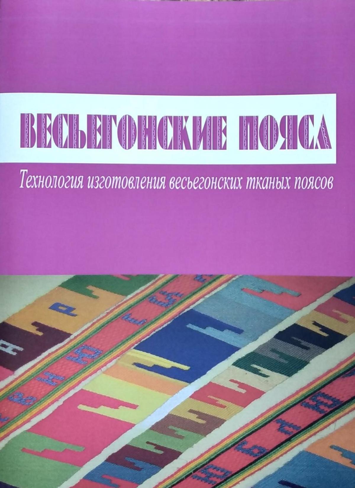 Vesyegonsky belts. Compilation