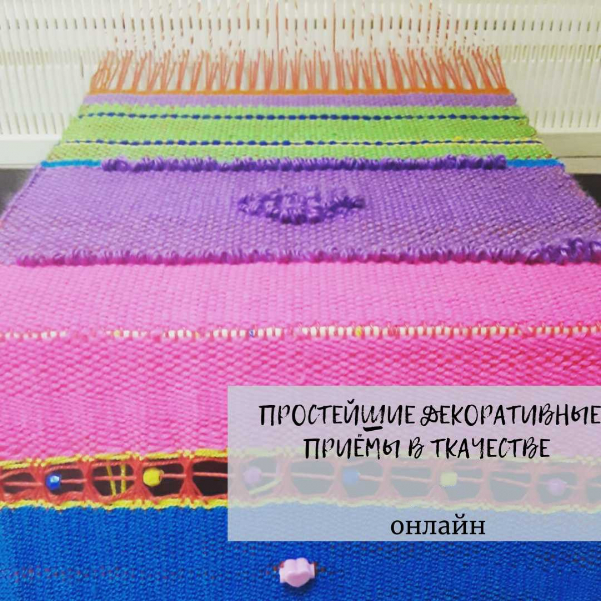 6 lessons of decorative weaving