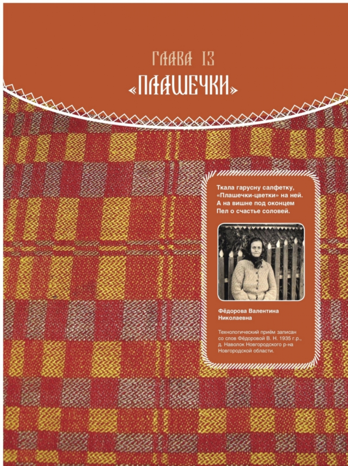 Patterned Weaving. Novgorod Traditions and Modernity