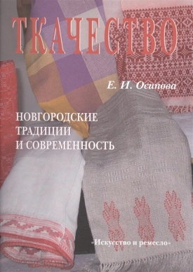 Weaving. Novgorod traditions and modernity