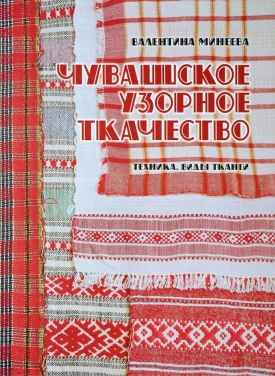 Chuvash patterned weaving. Technique, types of fabrics