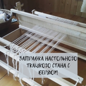 Rigid heddle loom lesson