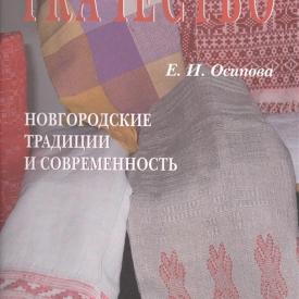 Weaving. Novgorod traditions and modernity