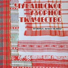 Chuvash patterned weaving. Technique, types of fabrics